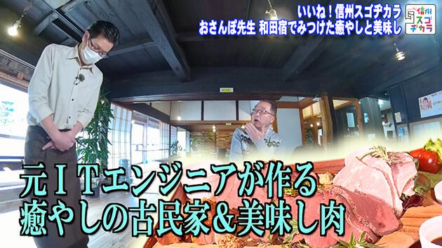 元ITエンジニアが作る癒やしの古民家&美味し肉 / おさんぽ先生 和田宿でみつけた癒やしと美味し(いいね!信州スゴヂカラ 2021年4月3日)