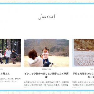 WE LOVE 地元 ~伊那谷を発信する女性たち~|草田敏彦