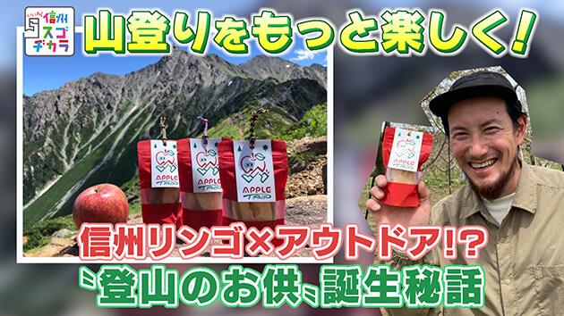 信州リンゴ×アウトドア〝 APPLE TRIP〟って何!? / 山登りをもっと楽しく!信州の山グッズ職人