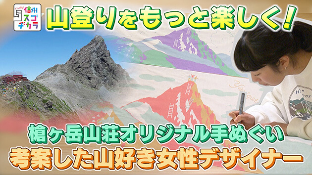 槍ヶ岳山荘オリジナル手ぬぐいをデザインしたのは… / 山登りをもっと楽しく!信州の山グッズ職人