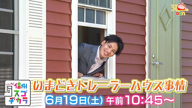 いまどきトレーラーハウス事情(6月19日 土曜 午前10時45分)