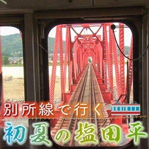 別所線で行く 初夏の塩田平(6月26日 土曜 午前10時45分)