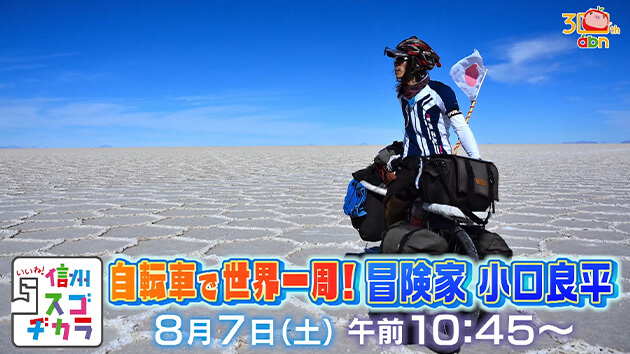 自転車で世界一周!冒険家 小口良平