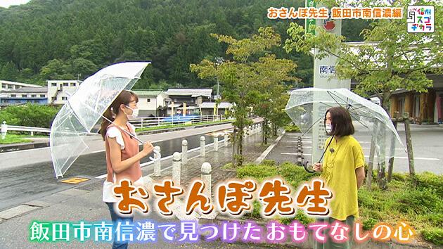 おさんぽ先生 飯田市南信濃で見つけたおもてなしの心(9月11日 土曜 午前10時45分)