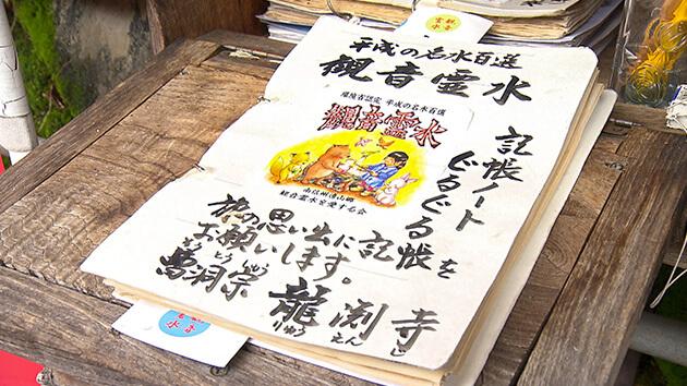 龍淵寺・返事がくる記帳ノート|おさんぽ先生 飯田市南信濃で見つけたおもてなしの心