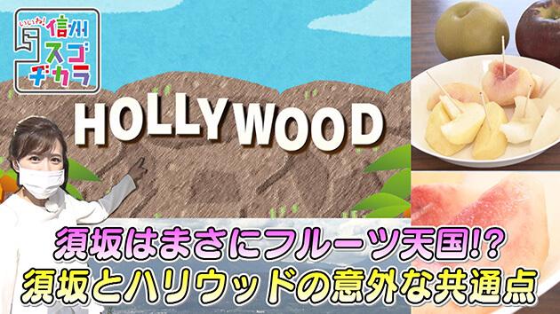 須坂はまさにフルーツ天国!? 須坂とハリウッドの意外な共通点