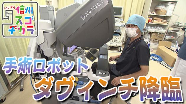 アナウンサーが手術ロボットダヴィンチで血管縫合にチャレンジして大汗 / 伊那で誕生!世界が注目する臓器モデル③