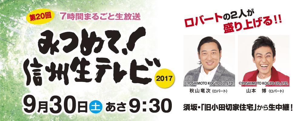 みつめて!信州生テレビ2017