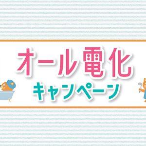 第7話・オール電化キャンペーン(10月12日 金曜 午後6時55分)