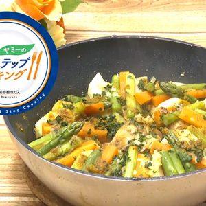 鶏肉と春野菜のエスニック蒸し(5月9日 水曜 よる6時55分)