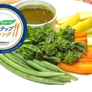蒸し野菜のバーニャカウダー(2月27日 水曜 よる6時55分)
