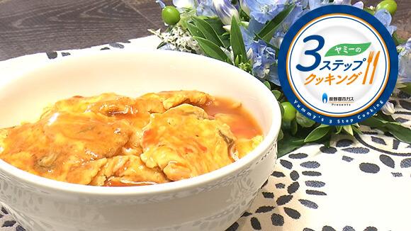 お手軽天津丼(9月25日 水曜 よる6時55分)