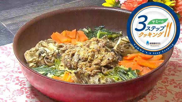 牛肉と白菜の炒め鍋(1月15日 水曜 よる6時55分)