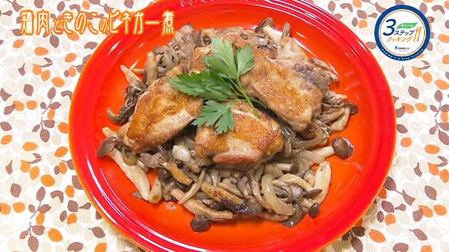 鶏肉ときのこのビネガー煮(9月2日 水曜 よる6時55分)
