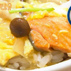 鮭の甘辛卵とじ丼(9月23日 水曜 よる6時55分)