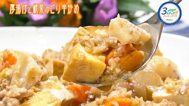 厚揚げと根菜のピリ辛炒め(10月7日 水曜 よる6時55分)