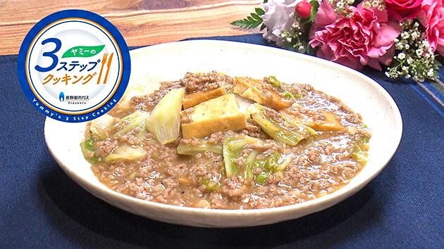 厚揚げと白菜の味噌マーボー(11月18日 水曜 よる6時55分)