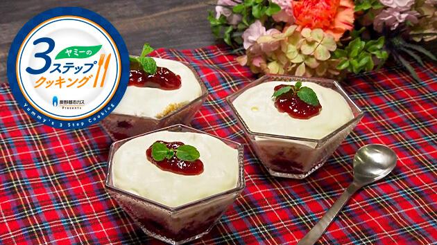 ヤミーの3ステップクッキング ベリーのクイックケーキ