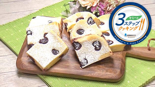 ヤミーの3ステップクッキング チェリーとホワイトチョコのチーズケーキ