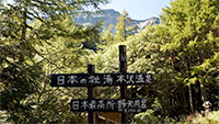 硫黄岳 背景 日本一の看板
