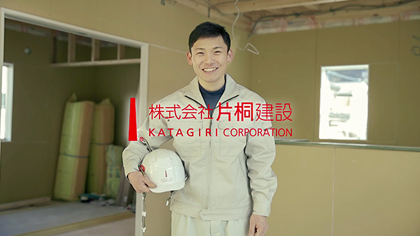 株式会社 片桐建設