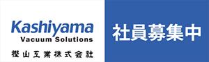 樫山工業株式会社(社員募集中)