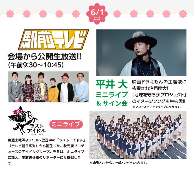駅前テレビ公開生放送・平井大ミニライブ・ラストアイドル