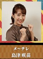 メ~テレ 島津 咲苗