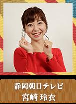 静岡朝日テレビ 宮﨑 玲衣