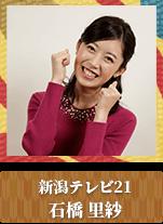 新潟テレビ21 石橋 里紗
