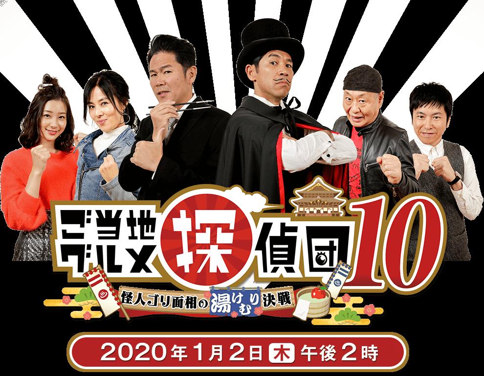 ご当地グルメ探偵団10 ~怪人ゴリ面相の湯けむり決戦~