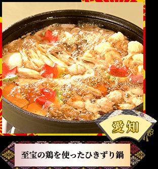 至宝の鶏を使った絶品鍋(愛知)