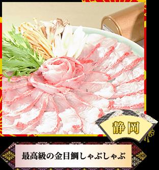 極上の金目鯛しゃぶしゃぶ(静岡県)