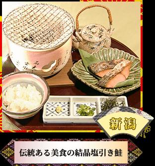 伝統が紡ぐ 美食の結晶・塩引き鮭(新潟)