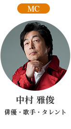 MC:中村雅俊(俳優・歌手・タレント)