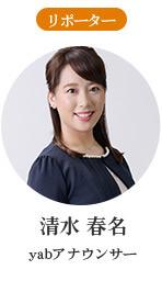 リポーター:清水春名(yabアナウンサー)