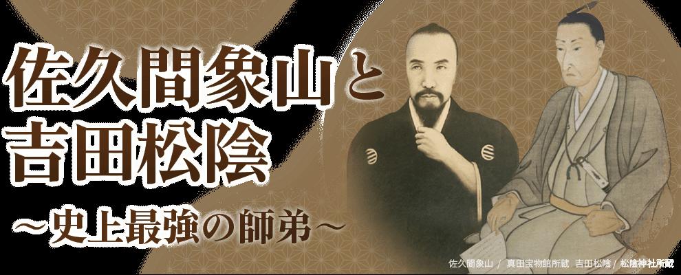 佐久間象山と吉田松陰 ~史上最強の師弟~|abn×yab 共同制作特別番組