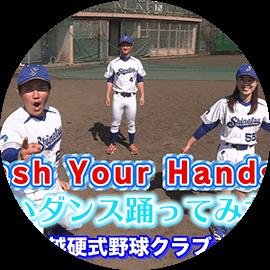 手洗いダンス・信越硬式野球クラブ編