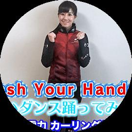 手洗いダンス×中部電力 カーリング部編