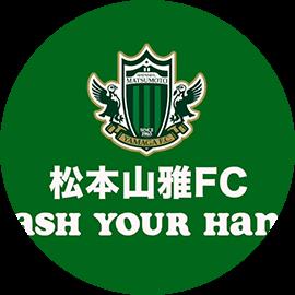松本山雅FC編