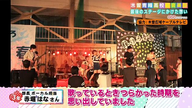木曽青峰高校軽音楽部 / 最後のステージにかけた想い
