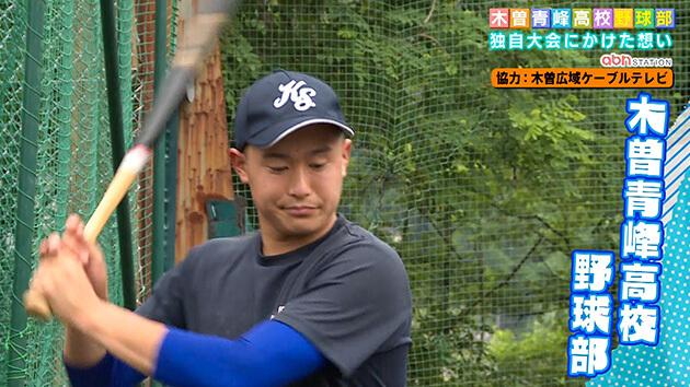 木曽青峰高校野球部 / 独自大会にかけた想い