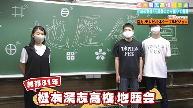 松本深志高校地歴会 / 存続の危機!元部員の力を借りて奮闘