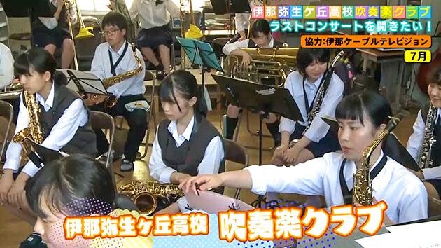 伊那弥生ヶ丘高校吹奏楽クラブ1/ ラストコンサートを開きたい!