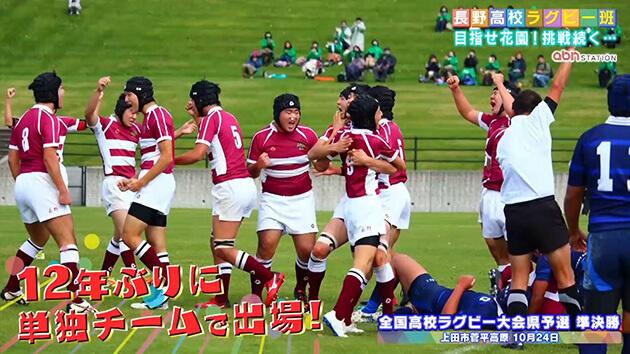 長野高校ラグビー班 / 目指せ花園!挑戦続く・・・