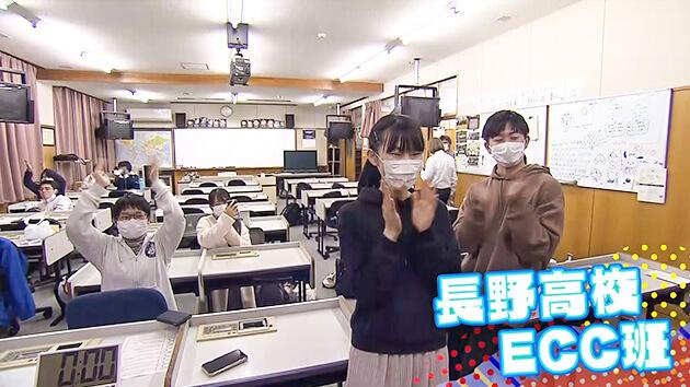 長野高校ECC班 / 全国優勝して 国際大会に行きたい