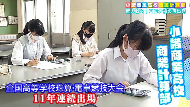 小諸商業高校商業計算部 / 新人戦へ!コロナ禍の再出発