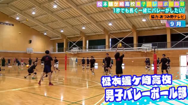 松本蟻ケ崎高校男子バレーボール部 / 1秒でも長く一緒にバレーがしたい!