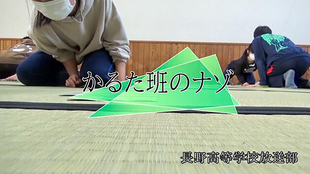 かるた班のナゾ(長野高校)