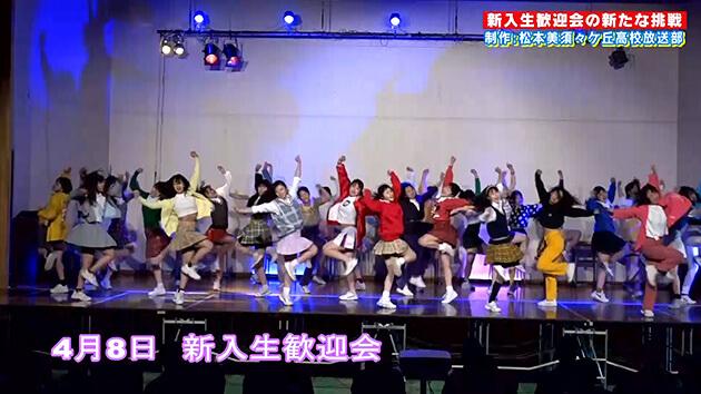 新入生歓迎会の新たな挑戦(松本美須々ヶ丘高校)